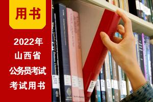 2022年山西公务员考试教程(送课程|刷题)