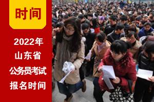 2022山东公务员考试报名时间