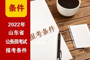 2022山东公务员考试报考条件